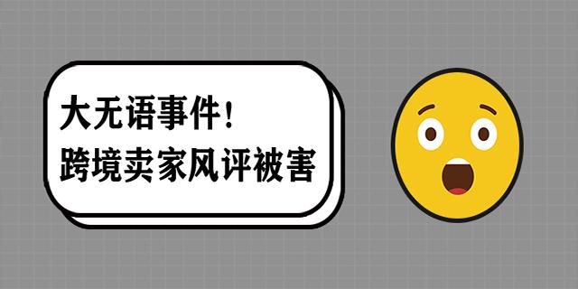 外国网友:我再也不相信Facebook广告了!