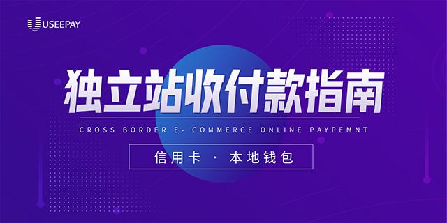 UseePay新手卖家独立站支付收款指南-让跨境贸易更简单