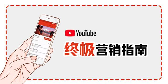 【跨境卖家必看】史上最全YouTube营销指南